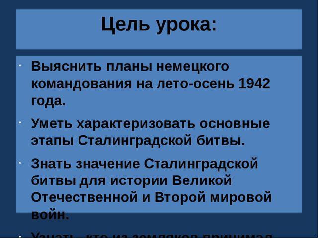 Цель урока: Выяснить планы немецкого командования на лето-осень 1942 года. Ум...