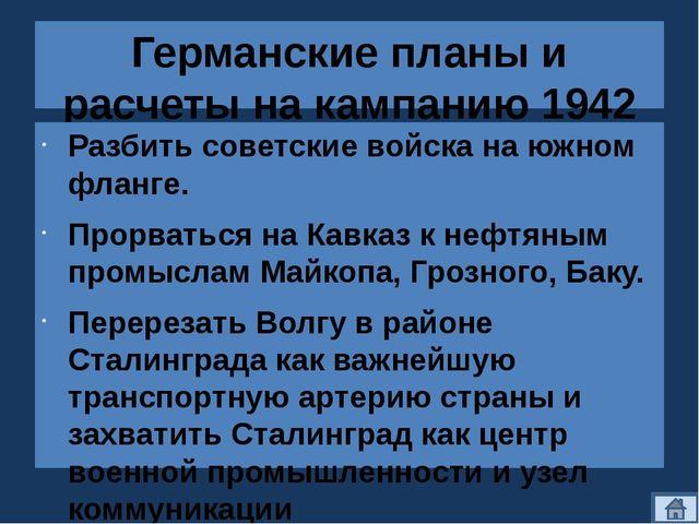 Значение Сталинградской битвы Сталинградская битва – это двести дней и ночей...