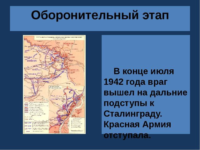 28 июля 1942 года Сталин подписал приказ №227 (известный под названием «Ни ш...