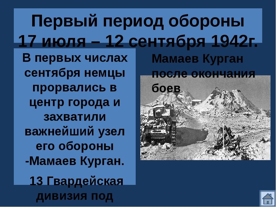 Второй период обороны 12 сентября -18 ноября 1942г. Бои происходили не только...