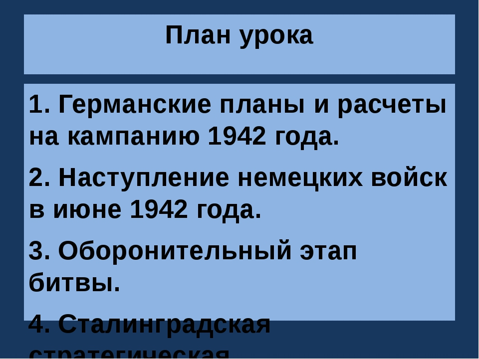 Период контрнаступления 19 ноября 1942-2 февраля 1943г. План разгрома немцев...