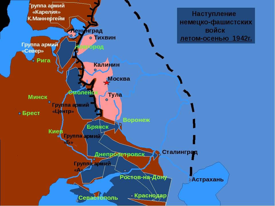Этапы Сталинградской битвы 17 июля- 18 ноября 1942г. 19 ноября 1942г.-2феврал...