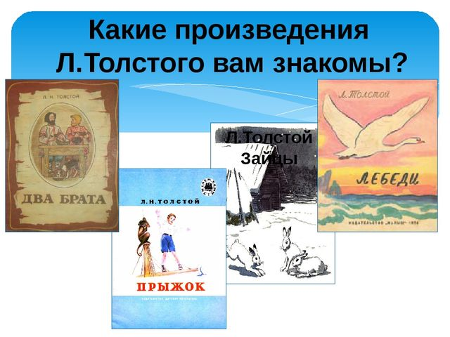 Какие произведения Л.Толстого вам знакомы? Л.Толстой Зайцы