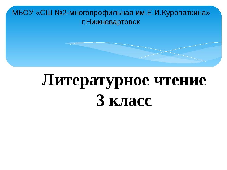 Литературное чтение 3 класс МБОУ «СШ №2-многопрофильная им.Е.И.Куропаткина» г...