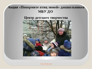 город Кирсанов Акция «Покормите птиц зимой» дошкольников МБУ ДО Центр детско