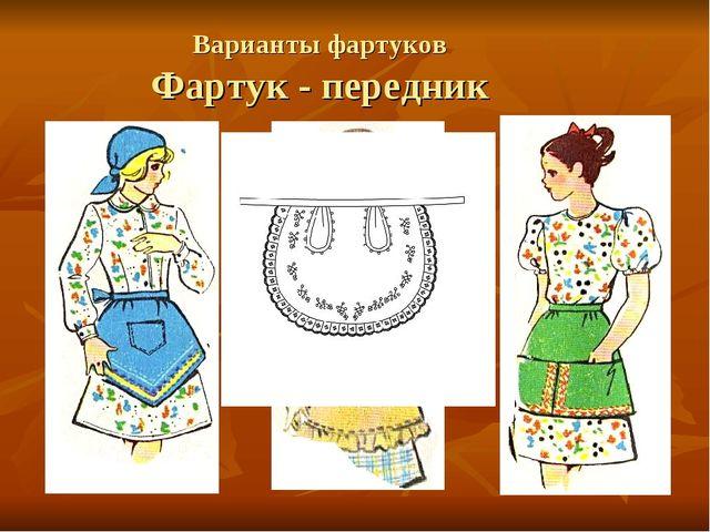 Варианты фартуков Фартук - передник