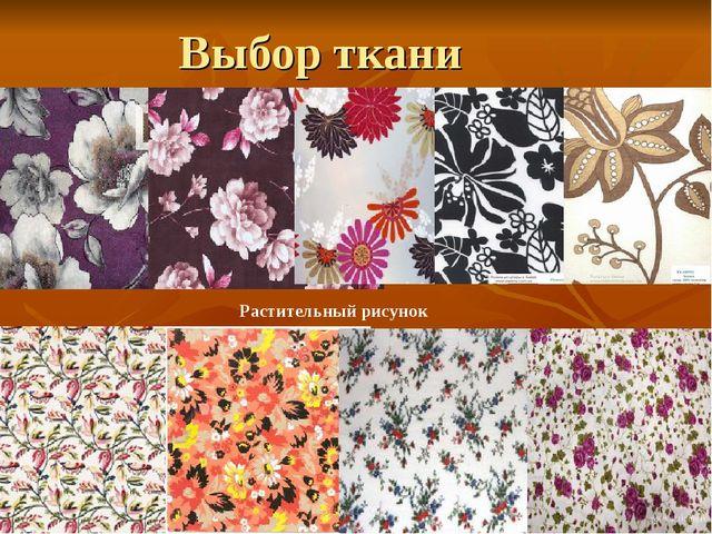 Выбор ткани Растительный рисунок