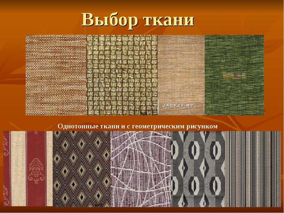 Выбор ткани Однотонные ткани и с геометрическим рисунком