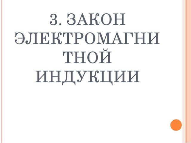 3. ЗАКОН ЭЛЕКТРОМАГНИТНОЙ ИНДУКЦИИ