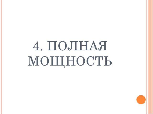 4. ПОЛНАЯ МОЩНОСТЬ