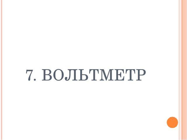 7. ВОЛЬТМЕТР