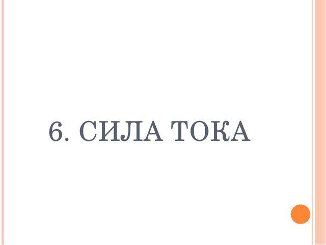 6. СИЛА ТОКА