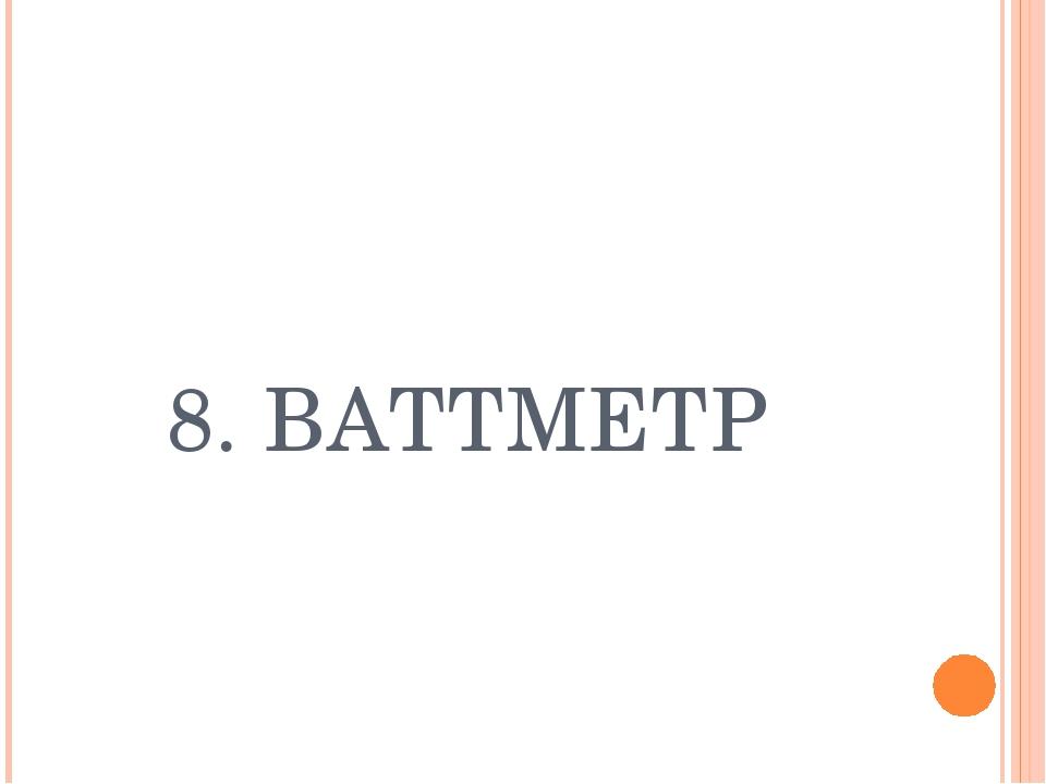 8. ВАТТМЕТР
