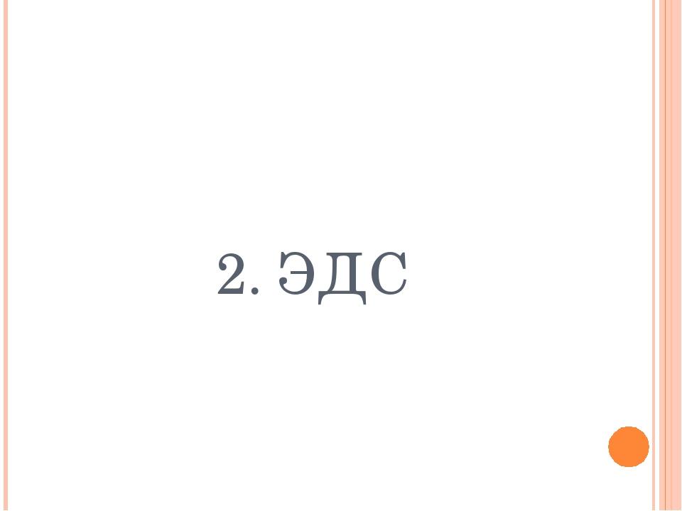 2. ЭДС
