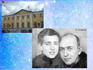 Поэт Александр Галич родился 19 октября 1918 года в Днепропетровске. В 1923 г