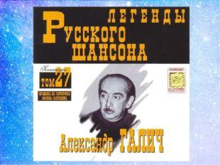 В начале 60-х годов Галич обращается к жанру авторской песни. Первой своей пе