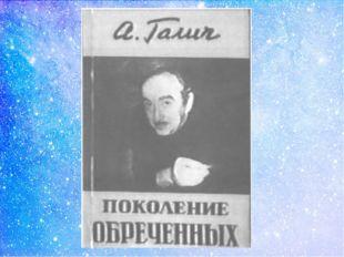 Александр Галич был одарённым поэтом, поэтом страдающим, поэтом предельно отк