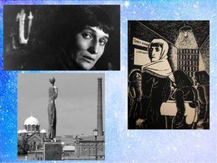 Снова август  Посвящается памяти А. А. Ахматовой. Анна Андреевна очень бояла