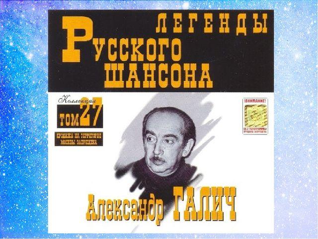 В начале 60-х годов Галич обращается к жанру авторской песни. Первой своей пе...