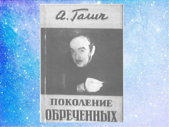 Александр Галич был одарённым поэтом, поэтом страдающим, поэтом предельно отк...