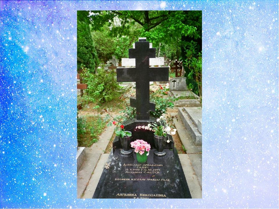 19 декабря 1977 года Галич погиб в Париже в результате несчастного случая (по...
