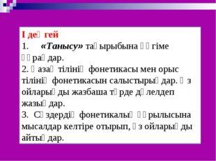 І деңгей 1. «Танысу» тақырыбына әңгіме құраңдар. 2. Қазақ тілінің фонетикасы