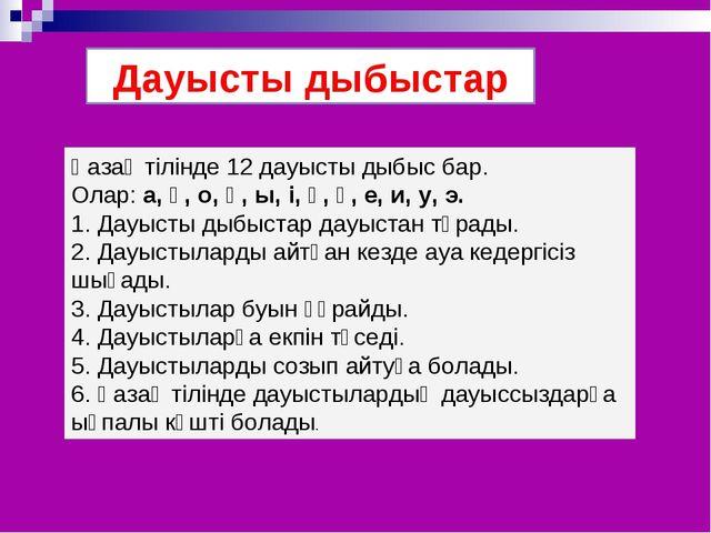 Дауысты дыбыстар Қазақ тілінде 12 дауысты дыбыс бар. Олар: а, ә, о, ө, ы, і,...