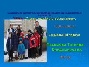 Муниципальное образовательное учреждение «Средняя общеобразовательная школа