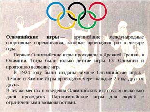 Олимпийские игры— крупнейшие международные спортивные соревнования, которые