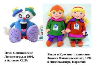 Иззи: Олимпийские Летние игры, в 1996, в Атланте, США Хокон и Кристин : талис