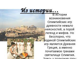Из истории… В истории возникновения Олимпийских игр древности немало неясност