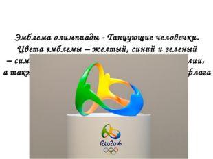 Эмблема олимпиады - Танцующие человечки. Цвета эмблемы – желтый, синий и зеле
