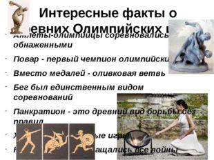 Интересные факты о древних Олимпийских играх Атлеты-олимпийцы соревновались о