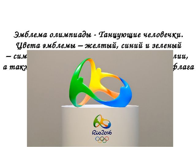 Эмблема олимпиады - Танцующие человечки. Цвета эмблемы – желтый, синий и зеле...