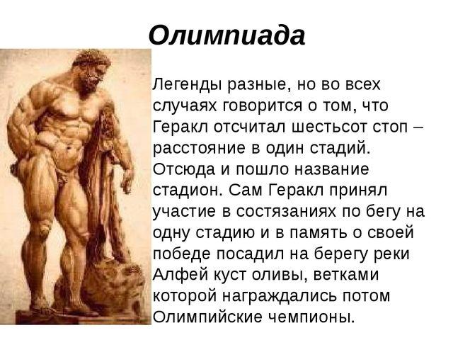 Олимпиада Легенды разные, но во всех случаях говорится о том, что Геракл отсч...