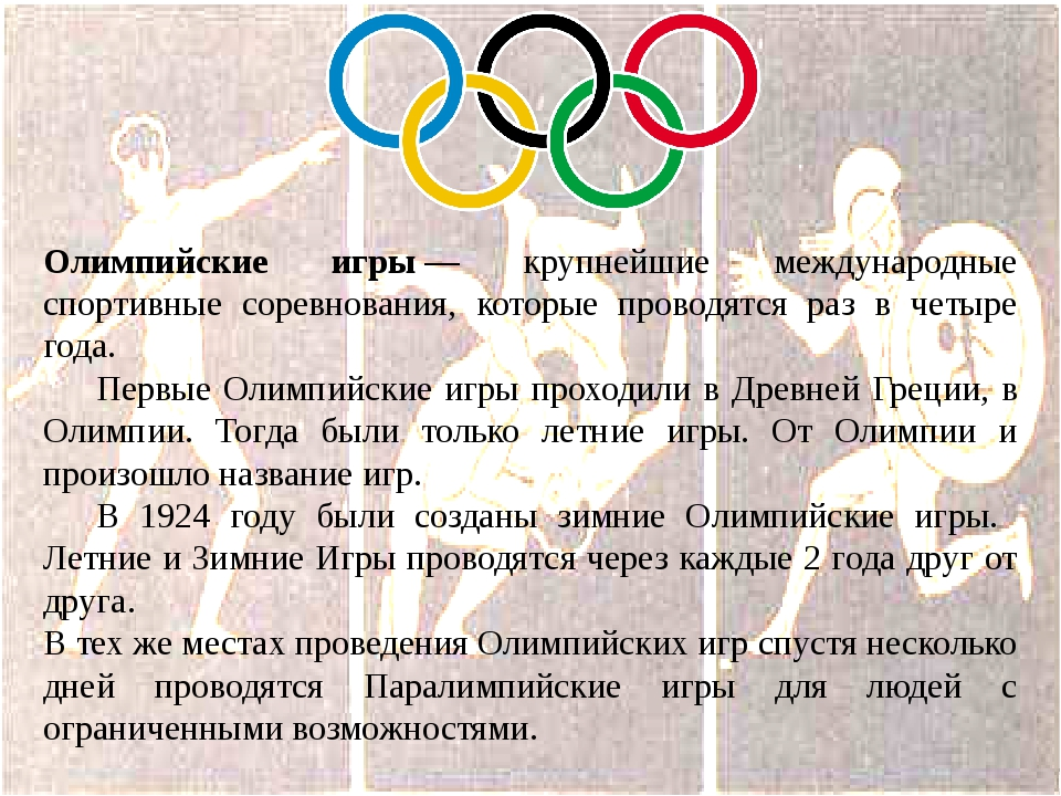 Олимпийские игры— крупнейшие международные спортивные соревнования, которые...