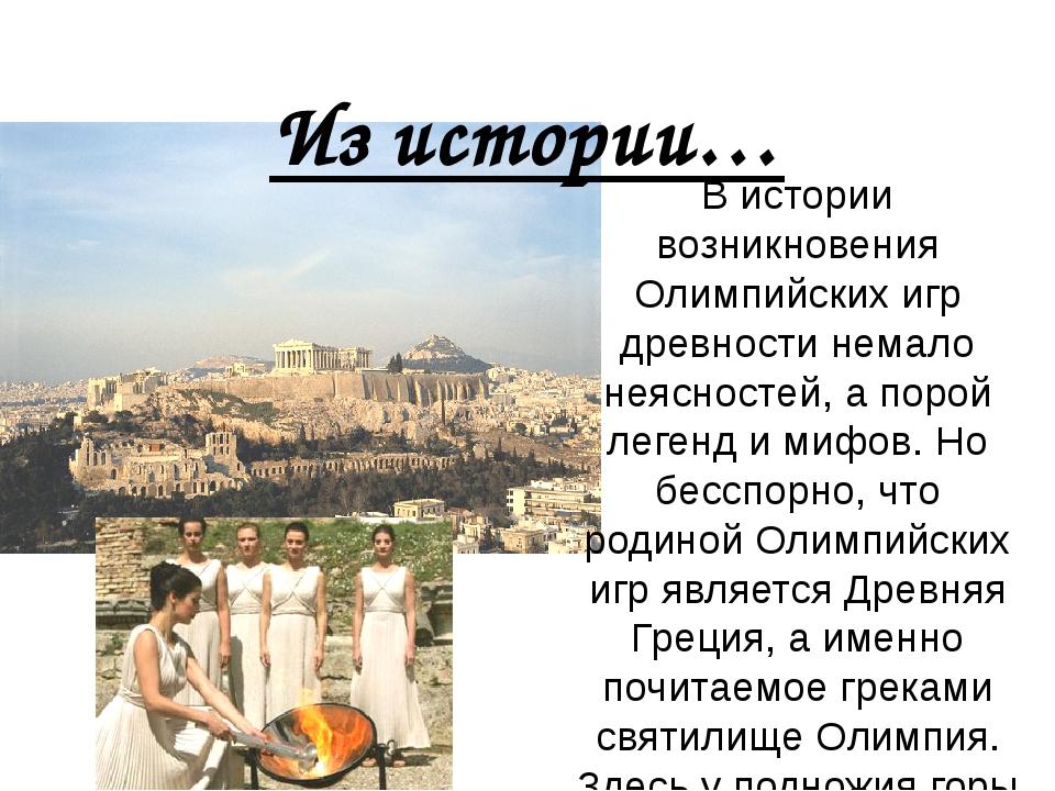 Из истории… В истории возникновения Олимпийских игр древности немало неясност...