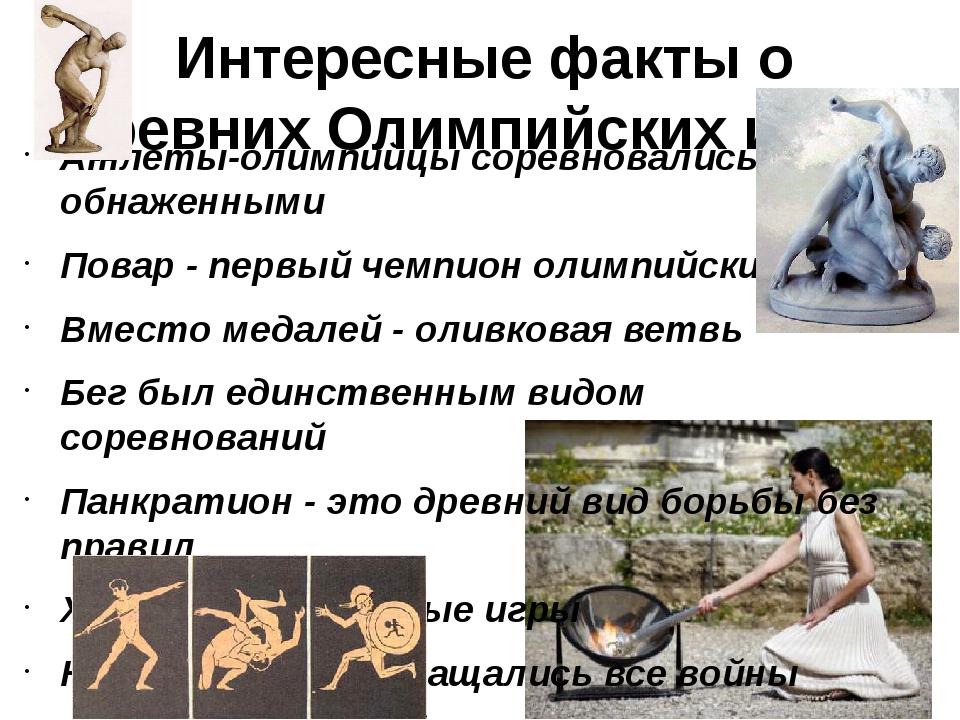 Интересные факты о древних Олимпийских играх Атлеты-олимпийцы соревновались о...