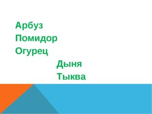 Арбуз Помидор Огурец Дыня Тыква