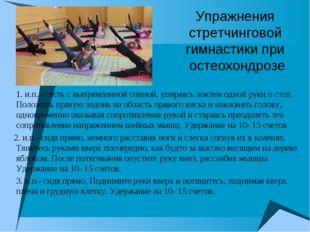 Упражнения стретчинговой гимнастики при остеохондрозе 1. и.п. - сесть с выпря