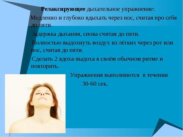 Релаксирующее дыхательное упражнение: Медленно и глубоко вдыхать через нос,...