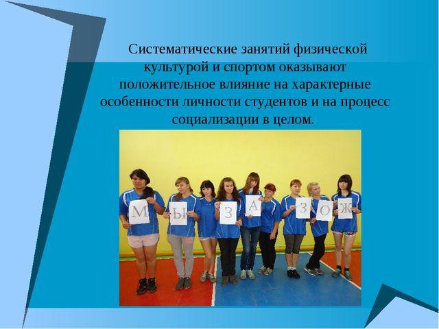 Систематические занятий физической культурой и спортом оказывают положительн...