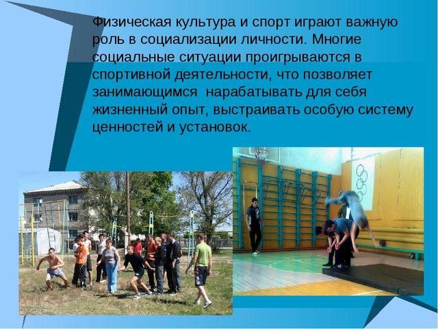 Физическая культура и спорт играют важную роль в социализации личности. Многи...