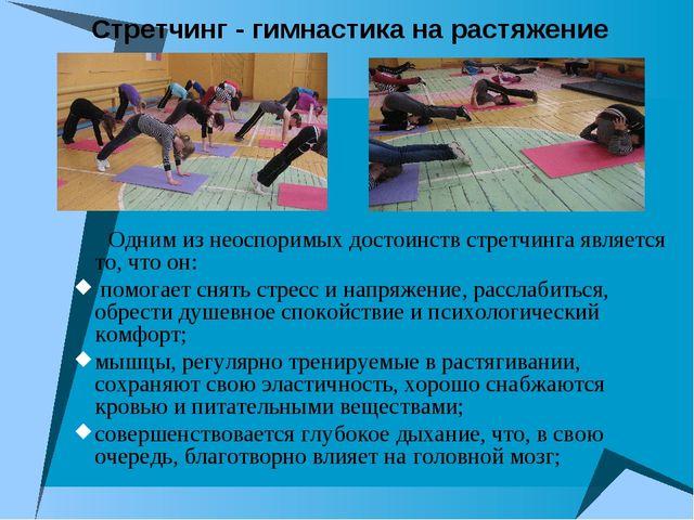 Стретчинг - гимнастика на растяжение Одним из неоспоримых достоинств стретчин...