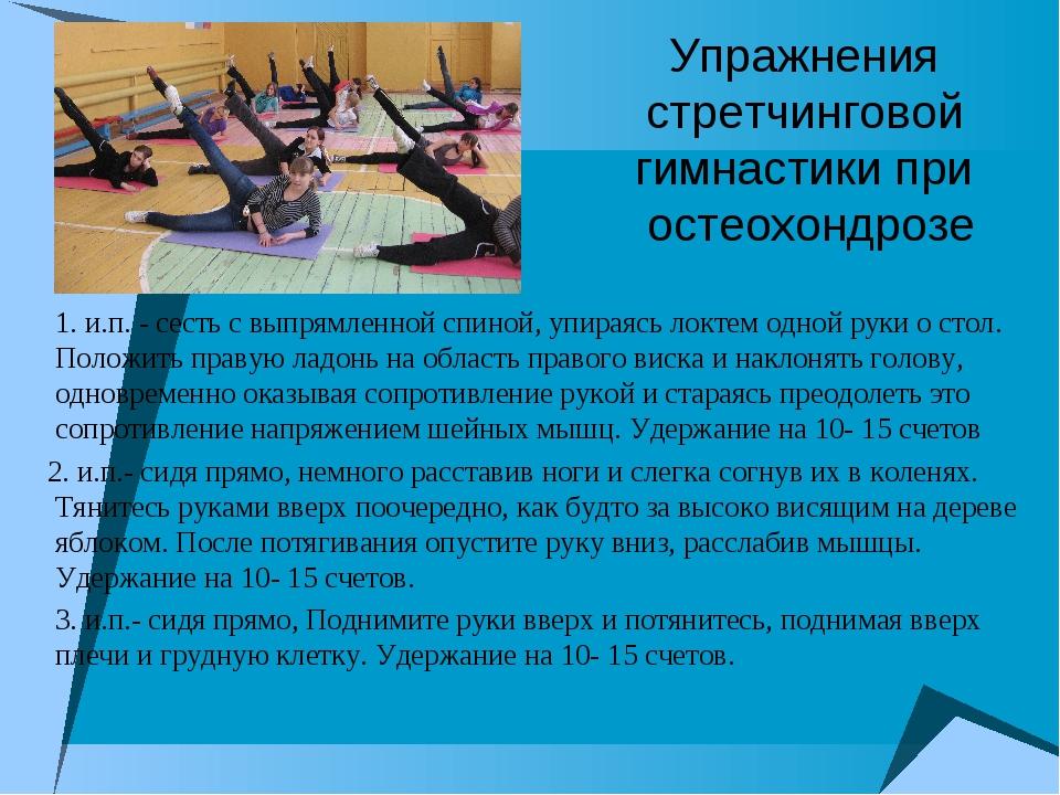 Упражнения стретчинговой гимнастики при остеохондрозе 1. и.п. - сесть с выпря...