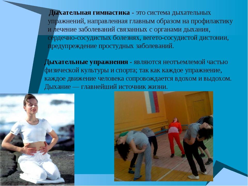 Дыхательная гимнастика - это система дыхательных упражнений, направленная гл...