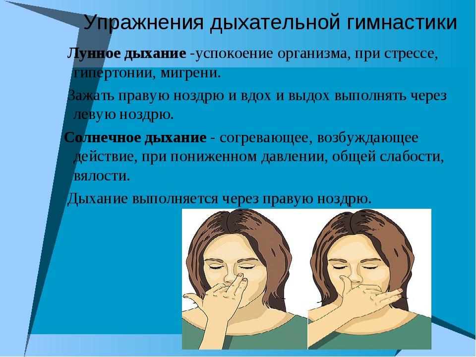 Упражнения дыхательной гимнастики Лунное дыхание -успокоение организма, при с...