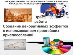 Практическая работа Создание декоративных эффектов с использованием простейши