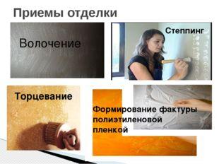 Приемы отделки Волочение Объемный трафарет Торцевание Формирование фактуры по