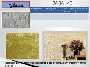 Цветы ЗАДАНИЕ Работаем не по всей поверхности, а по отдельному участку (метр